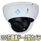 AXC-D1230RZ-POC【200万画素マルチフォーマット対応電動ズーム搭載IP67準拠赤外線ドーム型カメラ】