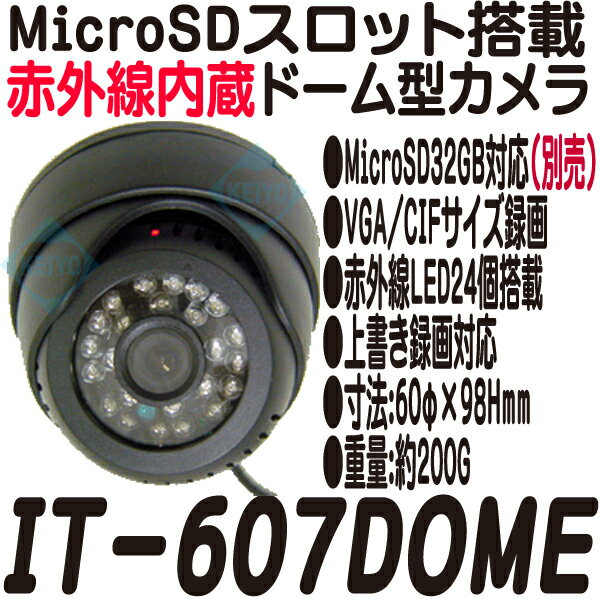 IT-607DOME【ドーム型防犯カメラ】 【監視カメラ】 【SDカード録画】 【赤外線】 【送料無料】