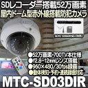 MTC-SD03DIR【赤外線LED搭載天井設置用SDカード録画ドーム型カメラ】【防犯カメラ】【監視カメラ】 【送料無料】