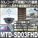 MTD-SD03FHD【赤外線搭載天井設置用210万画素SDカード録画ドーム型カメラ】【防犯カメラ】【監視カメラ】 【送料無料】 【あす楽】