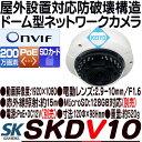 SKDV10【屋外設置対応赤外線搭載電動レンズ採用2メガドーム型ネットワークカメラ】 【SDカード録画】 【IPカメラ】 【防犯カメラ】【監…