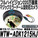 WTW-ADK1215HJ【AHD2.0方式採用220万画素屋内設置用ミラーカバー仕様ドーム型カメラ】 【監視カメラ】 【送料無料】