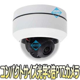 WTW-ADRP801HE【屋外軒下設置対応光学3倍265万画素AHD方式PTZドームカメラ】 【監視カメラ】 【送料無料】