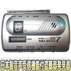 AMEX-B007(WAVESEEKER007)【日本製据置型オートスキャン対応音声受信機能付盗聴器発見器】