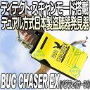 バグチェイサー EX(BUGCHASER-EX)【日本製デュアルモード搭載業務用盗聴器発見器】 【サンメカトロニクス】 【送料無料】 【あす楽】