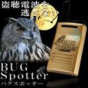 バグスポッター(BUGSPOTTER)【日本製音声受信機能搭載業務用盗聴器発見器】 【サンメカトロニクス】 【送料無料】 【あす楽】