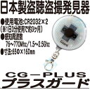 プラスガード(PLUS GUARD)【日本製簡易型盗聴器盗撮器発見器】 【日本製】 【リーベックス】 【REVEX】