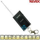プラスガードスマート(CG5B)【超小型アンテナ付簡易型盗聴器発見器】