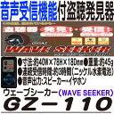 GZ-110 【ウェーブシーカー】 【WAVE SEEKER】 【音声受信対応盗聴器発見器】 【藤商事】