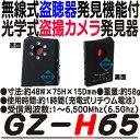 GZ-H65 【無線式盗聴器発見モード機能搭載光学式盗撮カメラ発見器】 【送料無料】
