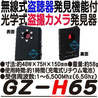 GZ-H65