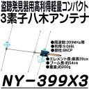 NY-399X3【高利得盗聴器発見用八木アンテナ】 【NATEC】 【ナテック】 【送料無料】