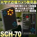 SCH-70【簡易盗聴器発見器機能搭載光学式盗撮カメラ発見器】 【監視カメラ】 【防犯カメラ】 【サンメカトロニクス】 【送料無料】 【…