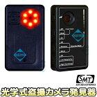 SCH-80【サンメカトロニクス製3モード搭載光学式盗撮カメラ発見器】