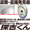 探吉くん(たんきちくん) 【日本製盗聴器発見器】 【ゆうパケット便送料無料】