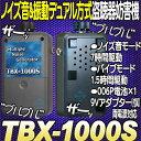 TBX-1000S【ノイズ音・バイブモード搭載日本製盗聴器妨害器】【サンメカトロニクス】 【送料無料】 【あす楽】