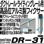 DR-31【ケンコートキナ防犯カメラ用アルミ製ダクトレール用フィクサー】