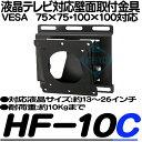 HF-10C【VESA規格準拠壁面用モニター取付金具】【VESA75mm】【VESA100mm】