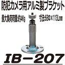 IB-207【防犯カメラ用アルミ製ブラケット】 【取付台】 【フィクサー】