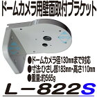 L-822S【ドームカメラ用壁面取付用ブラケット】