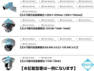 L-HS12【H鋼対応汎用防犯カメラ取付ブラケット】