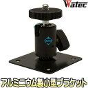 MS50【小型防犯カメラ用取付スタンド】 【ブラケット】 【WATEC】 【ワテック】