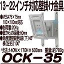 OCK-35【13-22型対応壁面取付用VESA金具】【モニター取付金具】 【VESA75mm】 【VESA100mm】