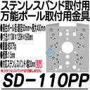 SD-110PP【ブラケット用ポール取付け金具】 【防犯カメラ】 【あす楽】