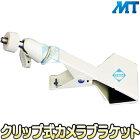 SD-222【防犯カメラ用クリップ式ブラケット】