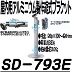 SD-793E【屋内用アルミニウム製伸縮式ブラケット】