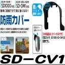 Sd cv1 main
