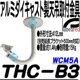 THC-B3(WCM5A)【アルミダイキャスト製ハウジング用天吊ブラケット】【防犯カメラ】【監視カメラ】 【VIDEOTEC】 【送料無料】