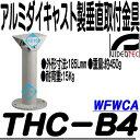 THC-B4(WFWCAA)【アルミダイキャスト製ハウジング用垂直ブラケット】【防犯カメラ】【監視カメラ】 【VIDEOTEC】 【送料無料】