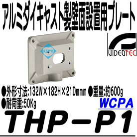 THP-P1(WCPA)【アルミダイキャスト製壁面設置用プレートアダプター】【防犯カメラ】【監視カメラ】 【VIDEOTEC】 【送料無料】