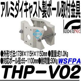 THP-V02(WSFPA)【アルミダイキャスト製ハウジングブラケット用ポール取付金具】【防犯カメラ】【監視カメラ】 【VIDEOTEC】 【送料無料】