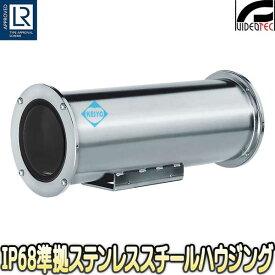 THS-NX342(NXM36)【ステンレススチール製カメラハウジング】 【防犯カメラ】 【監視カメラ】 【VIDEOTEC】 【送料無料】