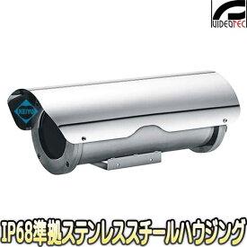 THS-NX343(NXM)【ステンレススチール製5気圧防水対応カメラハウジング】 【防犯カメラ】 【監視カメラ】 【VIDEOTEC】 【送料無料】