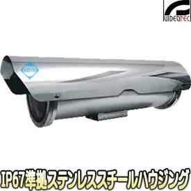 THS-NX562(NXL)【ステンレススチール製大型カメラハウジング】 【防犯カメラ】 【監視カメラ】 【VIDEOTEC】 【送料無料】