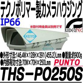 THS-PO250S(PUNTO)【IP66準拠屋外設置用テクノポリマー製カメラハウジング】【防犯カメラ】【監視カメラ】 【VIDEOTEC】 【送料無料】