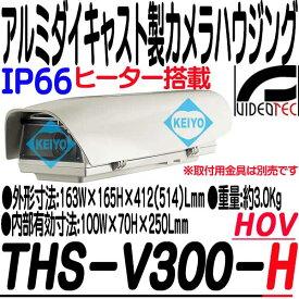 THS-V300-H(HOV)【IP66準拠屋外設置用ヒーター搭載アルミダイキャスト製カメラハウジング】【防犯カメラ】【監視カメラ】 【VIDEOTEC】 【送料無料】