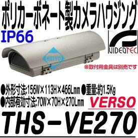 THS-VE270(VERSO)【IP66準拠屋外設置用ポリカーボネート製カメラハウジング】【防犯カメラ】【監視カメラ】 【VIDEOTEC】 【送料無料】