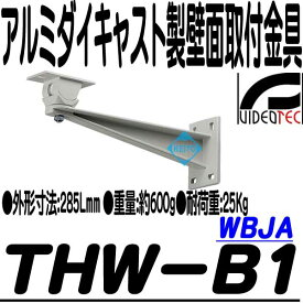 THW-B1(WBJA)【アルミダイキャスト製ハウジング用壁面取付ブラケット】【防犯カメラ】【監視カメラ】 【VIDEOTEC】 【送料無料】