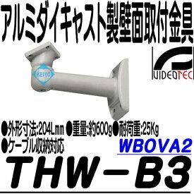 THW-B3(WBOVA2)【アルミダイキャスト製ケーブル収納対応ハウジング用壁面取付ブラケット】【防犯カメラ】【監視カメラ】 【VIDEOTEC】 【送料無料】
