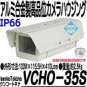 VCHO-35S【IP66準拠屋外設置用アルミ合金製カメラハウジング】【防犯カメラ】【監視カメラ】 【Tokina】 【ケンコー・トキナ】 【送料…