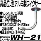 WH-21【ケンコートキナ防犯カメラ用L型アルミ製フィクサー】
