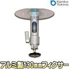 WH-31【ケンコートキナ防犯カメラ用アルミ製フィクサー】