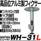WH-31L【ケンコートキナ防犯カメラ用アルミ製フィクサー】