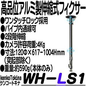 WH-LS1【ケンコートキナ防犯カメラ用伸縮式アルミ製フィクサー】
