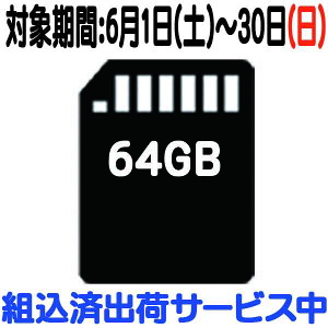 決算セールSDカード64GBサービス【6月1日-30日】