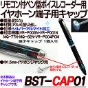 BST-CAP01【ボイスレコーダー】 【ICレコーダ】 【ベセトジャパン】 【BESETO JAPAN】
